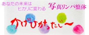 東京都杉並区久我山・吉祥寺・渋谷・新宿の写真リンパ整体ならプロのマッサージ師も通う【写真リンパ整体 かげひかったじ~】
